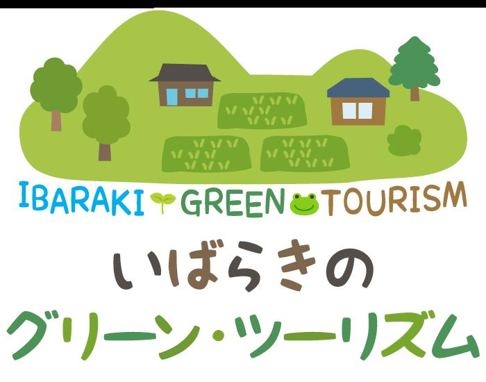 いばらきのグリーン・ツーリズム