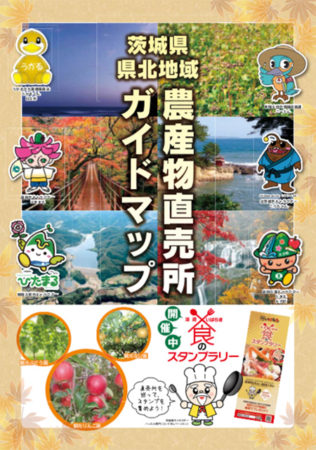 茨城県北地域農産物直売所ガイドマップ